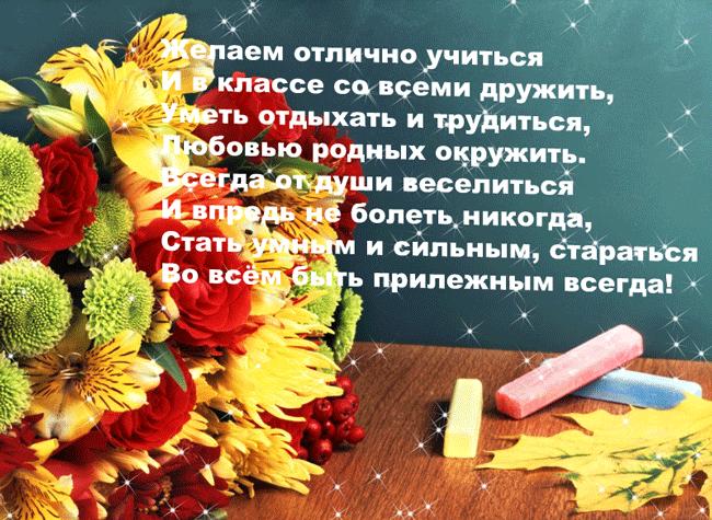 2 класс поздравление